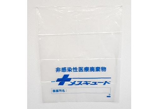50L袋[非感染性用]