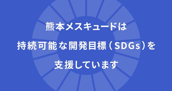熊本メスキュードは<>持続可能な開発目標(SDGs)を支援しています